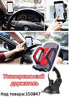Автодержатель для телефона на присоске держатель с поворотом на 360 градусов Holder красный