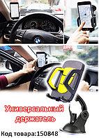 Автодержатель для телефона на присоске держатель с поворотом на 360 градусов Holder желтый