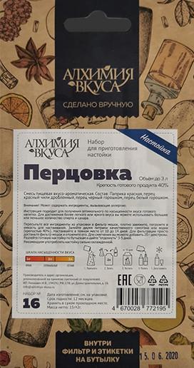 """Набор Алхимия вкуса для приготовления настойки """"Перцовка"""", 15 г"""