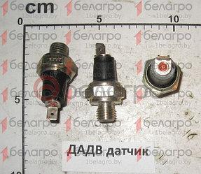 ДАДВ Датчик давления МТЗ, Амкодор аварийный воздуха, Беларусь