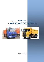 Бизнес-план «Организация международных грузовых перевозок»