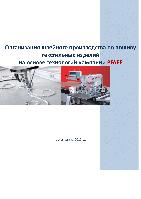 Бизнес-план «Создание швейной фабрики»
