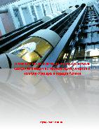 Бизнес-план «Организация производства лифтов»