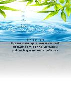 Бизнес-план «Организация производства чистой питьевой воды»