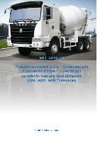 Бизнес-план «Предоставление услуг по перевозке товарного бетона и раствора автомобильным транспортом (специал»
