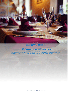 Бизнес-план «Развитие и продвижение (ребрендинг) ресторана французской кухни»