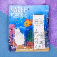 Набор 'Подводный мир' часы-раскраска наручные 22 x 3.5 см, мялка-антистресс