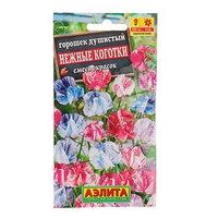 Семена цветов Горошек душистый 'Нежные коготки', смесь окрасок, О, 0,5 г (комплект из 10 шт.)