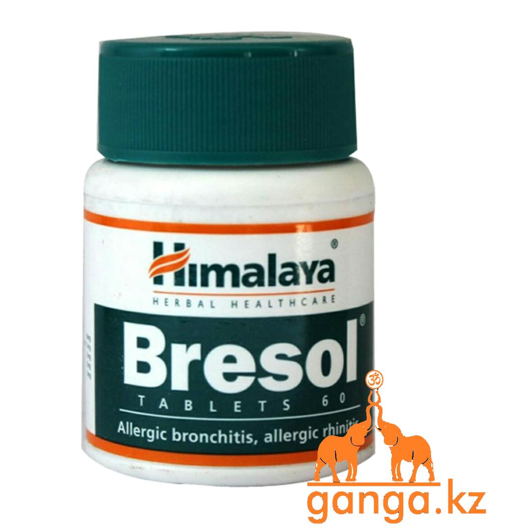 Бризоль (Bresol HIMALAYA), 60 таб. При заболеваниих дыхательных путей