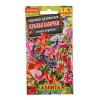 Семена цветов Горошек душистый 'Крылья бабочки', смесь окрасок, О, 0,5 г (комплект из 10 шт.)
