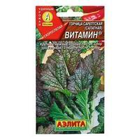 Семена Горчица салатная 'Витамин', 0,5 г (комплект из 10 шт.)