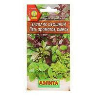 Семена Базилик овощной 'Пять ароматов', смесь, 0,3 г (комплект из 10 шт.)