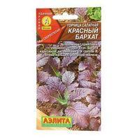 Семена Горчица салатная 'Красный бархат', 0,5 г (комплект из 10 шт.)