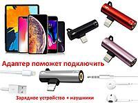 Переходник 2 в 1 для Iphone (зарядка + наушники) Lightning to 3.5 mm Headphone jack + Charger, модель AU04
