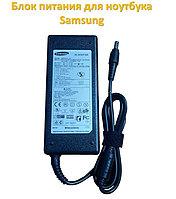 Блок питания для ноутбука Samsung (AP04214-UV) 19V, 4.74A, 5.5х3.0