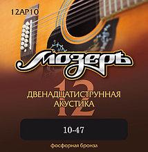 Комплект струн для 12-струнной акустической гитары, 10-47, фосфорная бронза, Мозеръ 12AP10