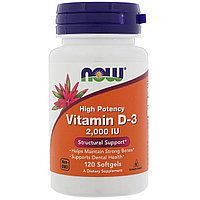 Витамин д3 Now Foods 2000 ед. 120 капс.