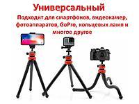 Трипод/гибкий штатив для телефона, камеры, GoPro, 10-30 см, Flexible Tripod JM-801