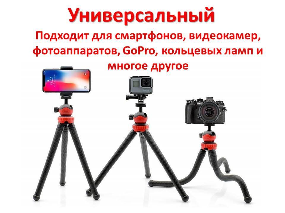 Трипод/гибкий штатив для телефона, камеры, GoPro, 10-30 см, Flexible Tripod JM-801 - фото 1