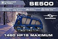 МОТОБУКСИРОВЩИК SHARMAX SNOWBEAR SE500 1450 HP15 MAXIMUM (С ЭЛЕКТРОСТАРТЕРОМ)