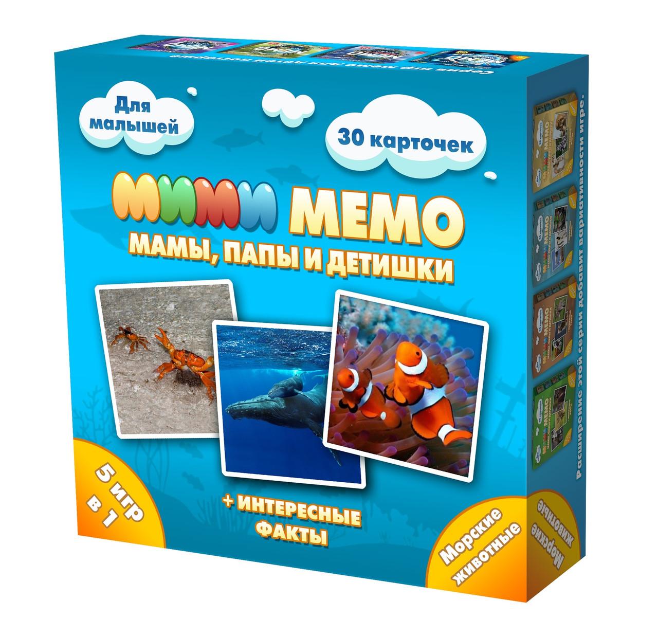 """Настольная игра """"Мими Мемо: Морские животные"""", мамы, папы и детишки"""