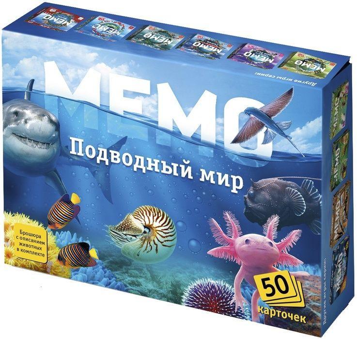 """Настольная игра """"Мемо: Подводный мир"""", 50 карточек"""