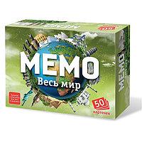 """Настольная игра """"Мемо: Весь Мир"""", 50 карточек"""