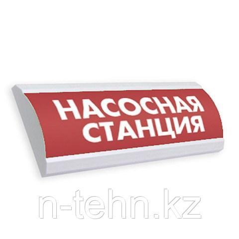 """КРИСТАЛЛ-12 """"Насосная станция""""  Оповещатель световой,12 В"""