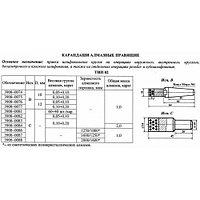 Карандаш алмазный 3908-0083, тип 02, исполнение С, 1 кач., 1,0 карат