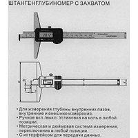 Штангенглубиномер 0- 150мм ШГЦ-150, электронный, цена деления 0.01 c зацепом толщиномером (Shan 241-320)