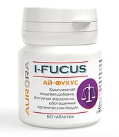 Ай-Фукус (i-Fucus), Аврора, 60 таб.