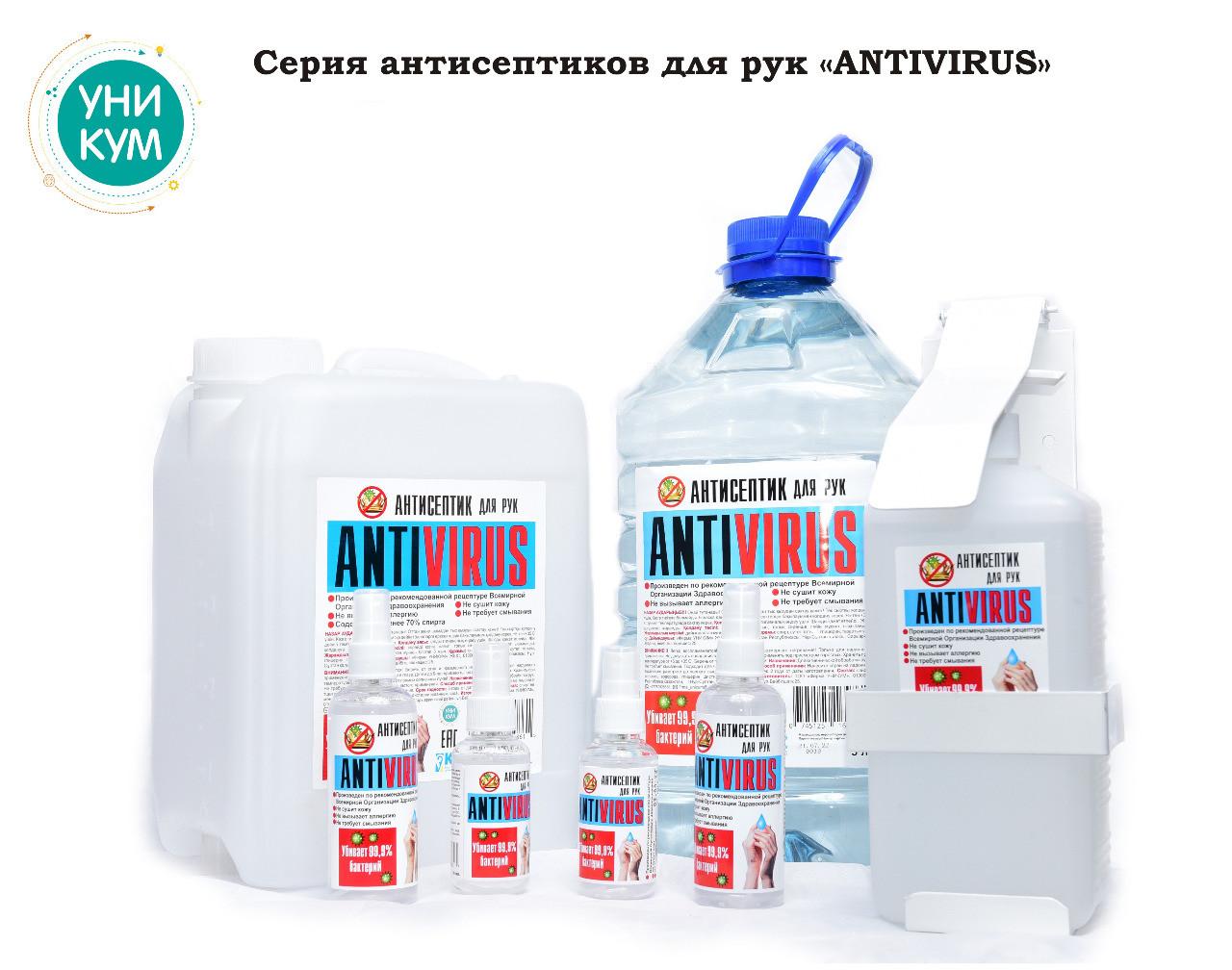 Антисептик для рук «ANTIVIRUS» от производителя. Канистра объёмом 5 литров - фото 3