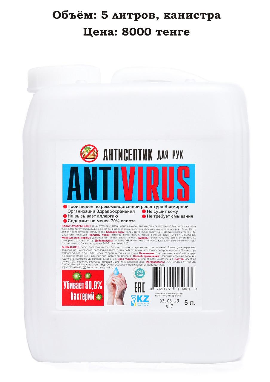 Антисептик для рук «ANTIVIRUS» от производителя. Канистра объёмом 5 литров - фото 2