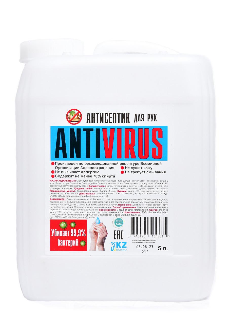 Антисептик для рук «ANTIVIRUS» от производителя. Канистра объёмом 5 литров - фото 1