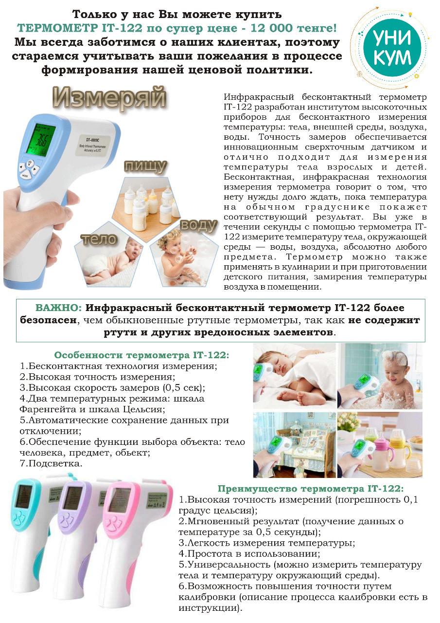 Медицинский инфракрасный бесконтактный термометр - фото 3