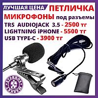 Петличные микрофоны петличка для смартфонов телефонов TRS 3.5 джек type-c iphone lightning CTIA