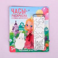 Набор 'Принцесса' часы-раскраска наручные 22 x 3.5 см, мялка-антистресс