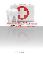 Бизнес-план «Создание зубопротезной лаборатории»