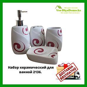 Набор керамический для ванной 2136, фото 2