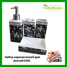 Набор керамический для ванной 2167