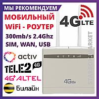 Модем 4G 3G LTE WiFi роутер беспроводной 300 мб/с SIM карты СИМ Tele2 Билайн Актив Kcell Altel
