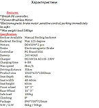 Инвалидная коляска электр.,COSIN COLOR 220D, 24v 900w. Аккум. гелевый 24v 40A/H. До 180 кг. Для полных людей., фото 3