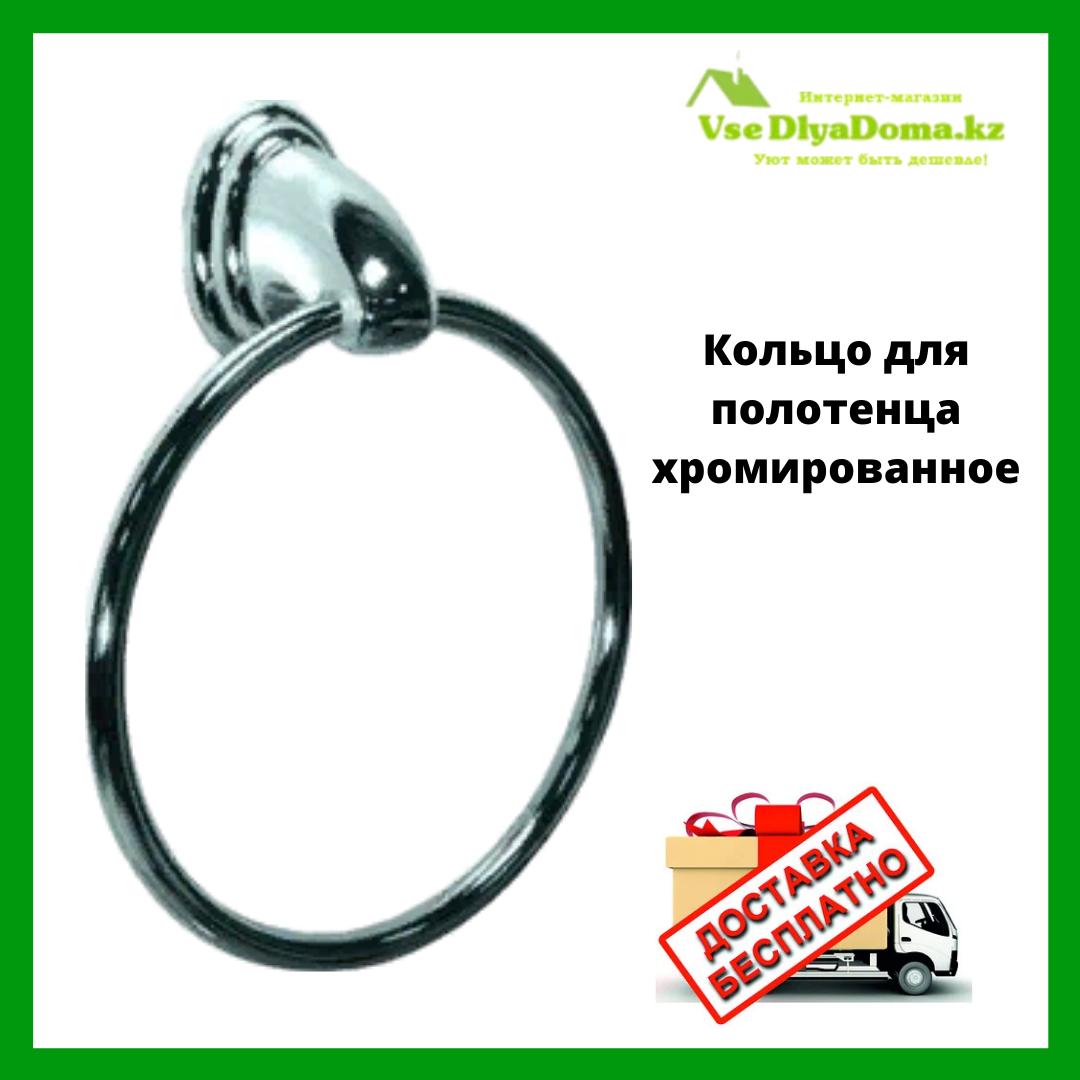 Кольцо для полотенца хром