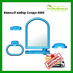 Ванный набор Синди 6060