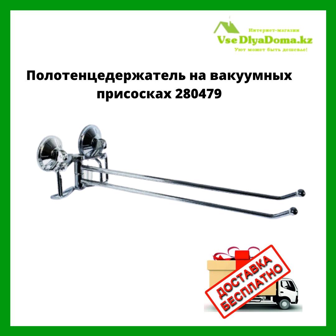 Полотенцедержатель на вакуумных присосках 280479