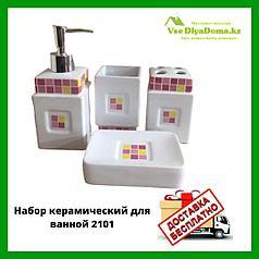 Набор керамический для ванной 2101