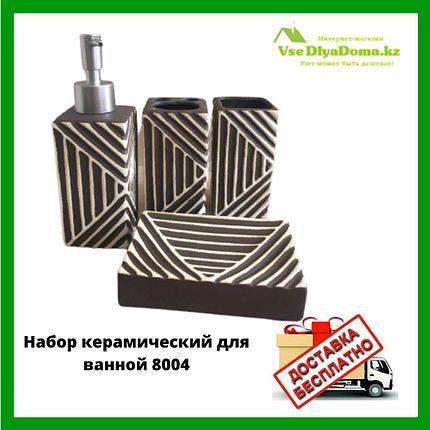 Набор керамический для ванной 8004, фото 2