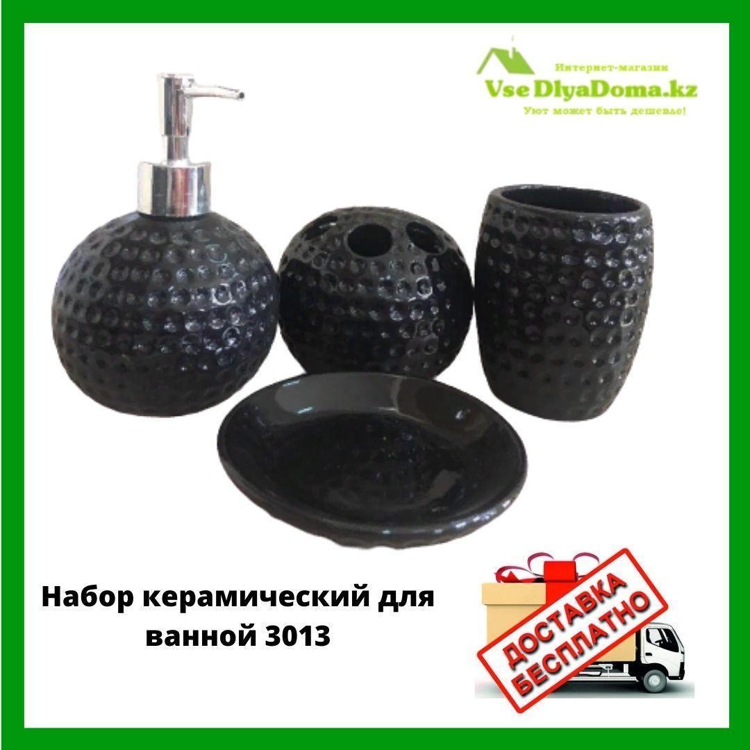 Набор керамический для ванной 3013
