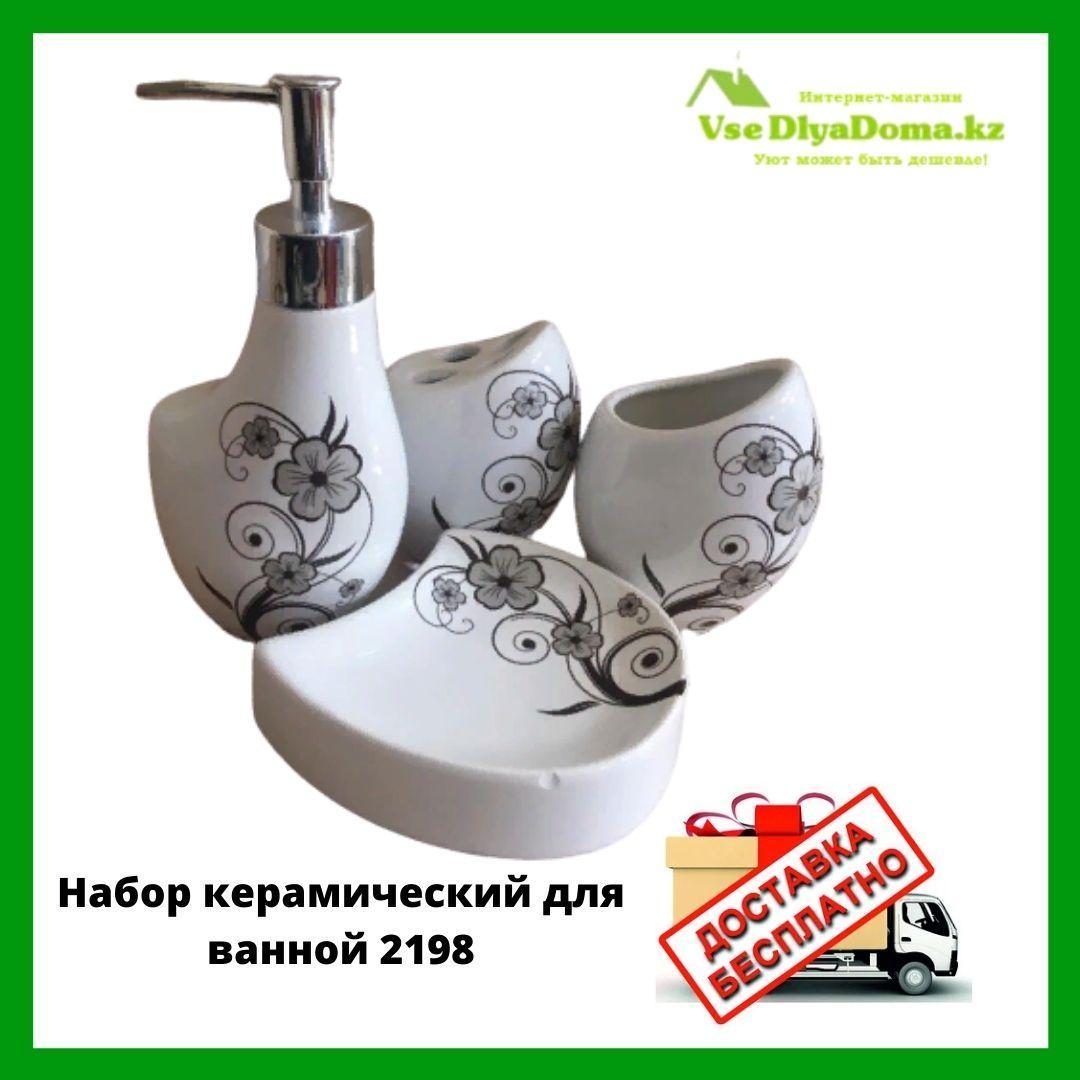 Набор керамический для ванной 2198