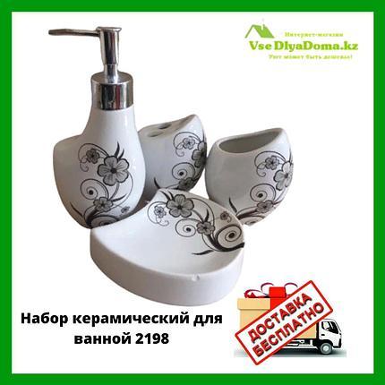 Набор керамический для ванной 2198, фото 2